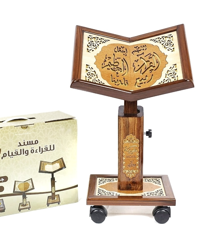 Adjustable Wooden Faldstool,Islamic Quran Holder Stand,Islamic Designed Lectern, Wooden Quran Stand,I, Muslim Items Quran Lecter
